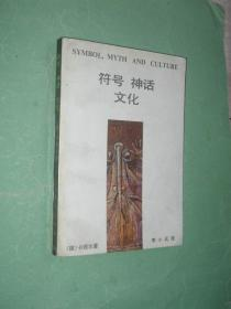 符号 神话 文化(扉页有字迹,内页有少许铅笔下划线,88年1版1印,非馆藏,85品)