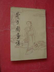 芥子园画谱(人物集)16开,90年1版2印,非馆藏,85品