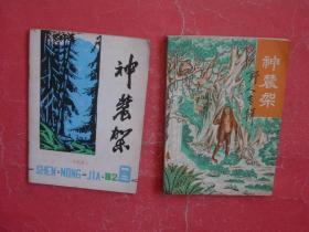 《神农架野人专辑》《神农架82年一二合刊》两本合售,非馆藏,85品