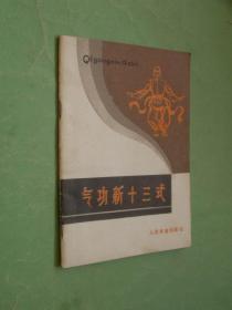 气功新十三式(89年1版1印,非馆藏,9品)