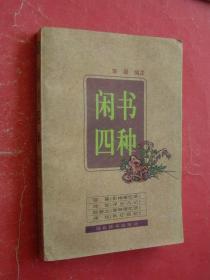 闲书四种(96年1版3印,非馆藏,9品强)