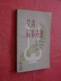 艾青叙事诗选(增订本)84年新1版2印,非馆藏,9品