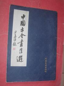 中国古今书法选(8开,86年1版2印,非馆藏,9品)