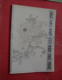 牡丹花白描画谱(16开,99年1版9印,非馆藏,9品)