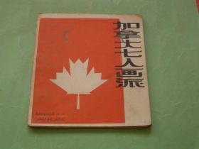 加拿大七人画派(24开,85年1版1印,非馆藏,85品)