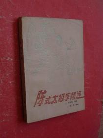 陈式太极拳精选(90年1版1印,非馆藏,9品)