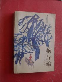 艳异编(88年1版1印,非馆藏,9品)