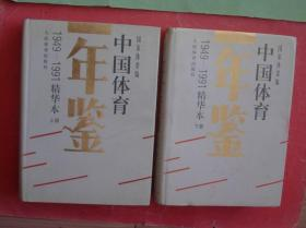 中国体育年鉴1949-1991精华本(上下 册)16开精装本带护封,93年1版1印2500册,非馆藏,95品