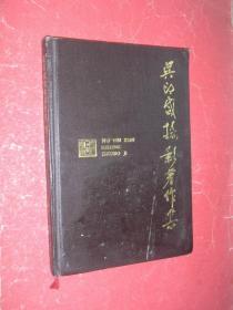 吴印咸摄影著作集(5)风光摄影,精装本,85年1版1印,非馆藏,9品