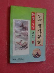 古代爱情诗词钢笔字帖(92年1版1印,非馆藏,85品)