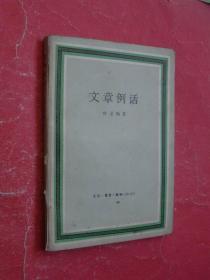 文章例话(83年1版1印,非馆藏,85品)
