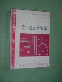 论小说的社会学(88年1版1印,扉页有字迹,前面14页有些下划线,非馆藏,85品)