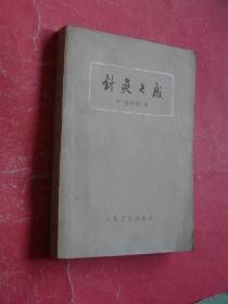 针灸大成(1973年1版5印,非馆藏,85品)