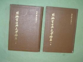 照隅室古典文学论集(全二册)精装本,83年1版1印,馆藏,9品
