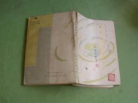中国武当山道教音乐(87年1版1印,非馆藏,近85品)