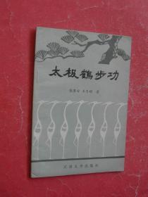 太极鹤步功(91年1版1印,非馆藏,9品)