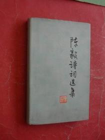 陈毅诗词选集(精装本带护封,77年1版1印,非馆藏,9品)