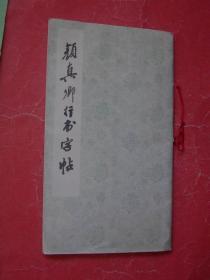 颜真卿行书字帖(12开,86年1版1印,非馆藏,9品)