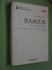 管人的艺术(16开精装本,2014年1版1印,非馆藏,95品)