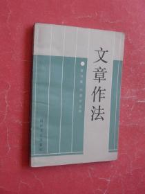 文章作法(83年1版1印,非馆藏,9品)