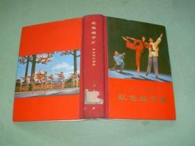 红色娘子军·革命现代京剧(布脊精装大厚本,1970年1版1印,馆藏,9品)