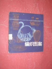 编织图案(24开,85年1版1印,馆藏,85品)