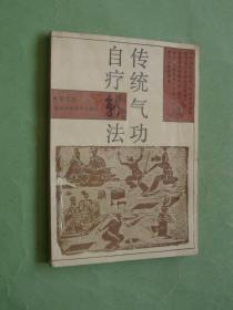 传统气功自疗新法(91年1版1印,非馆藏,85品)