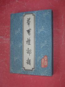 草书礼部韵 (竖版繁体)86年1版2印,非馆藏,9品