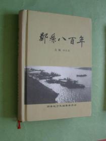 郧县八百年(精装本,2007年1版1印,非馆藏,95品)