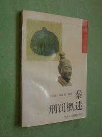 秦刑罚概述(93年1版1印,非馆藏,95品)