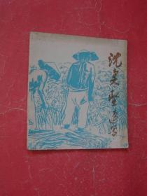 沈柔坚速写(20开,86年1版1印,非馆藏,8品)