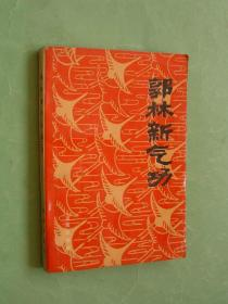 郭林新气功【第二版】88年2版3印,非馆藏,85品