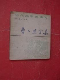 曹力速写集【当代画家画速写】20开,88年1版1印,非馆藏,85品