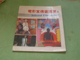 电影宣传画选集(3)20开,88年1版1印,非馆藏,9品
