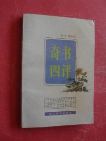奇书四评(96年1版1印,非馆藏,9品强)
