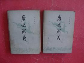 唐史演义(上下)80年1版1印,非馆藏,85品