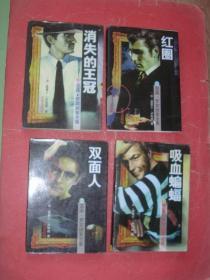 亚森·罗宾探案全集(四册合售)《消失的王冠》《红圈》《吸血蝙蝠》《双面人》98年1版3印,非馆藏,9品