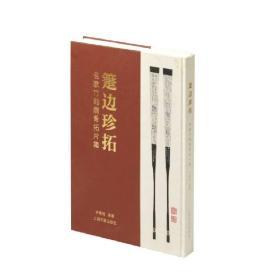 箑边珍拓:名家竹刻扇骨拓片集