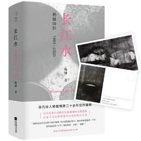 长江水:杨键诗抄1993—2020