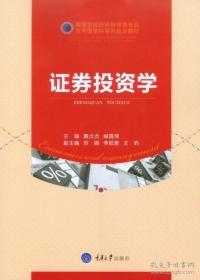 证券投资学高等学校经济管理类专业应用型本科系列规