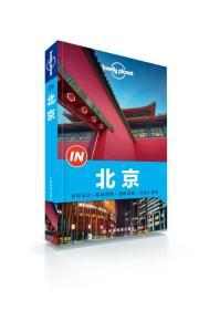 "【二手书】 Lonely Pla 孤独星球 ""IN""系列:北京(2014年版) [澳大利亚]Lo"