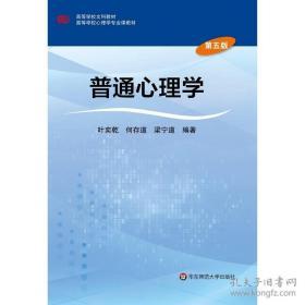 普通心理学第五5版 叶奕乾 9787567550742 华东师范?