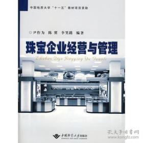 珠宝企业经营与管理 尹作为 9787562522270 中国地质