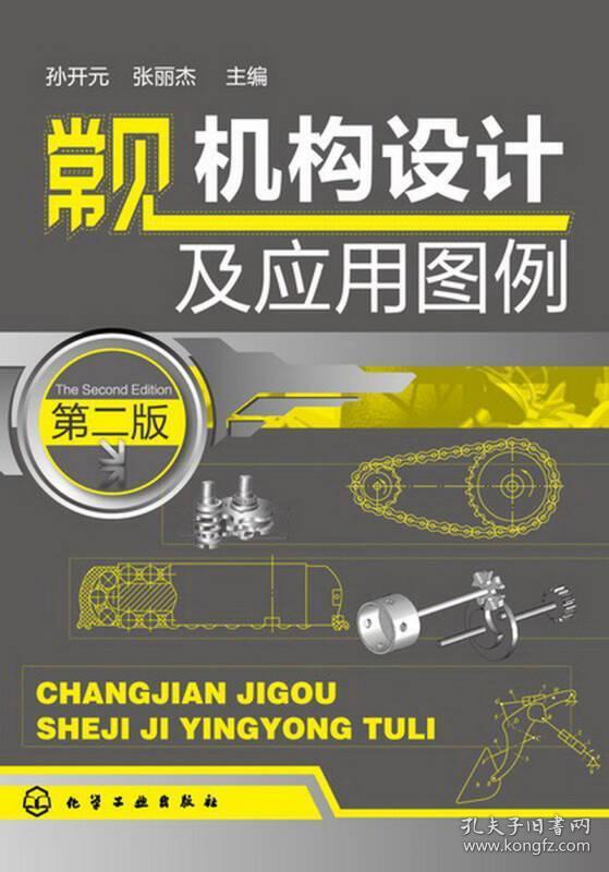 【二手书】 常见机构设计及应用图例(第2版) 孙开元 张丽杰 化学工业出版社 978712216