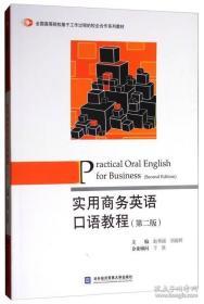 实用商务英语口语教程第二2版/全国高等院校基于工作