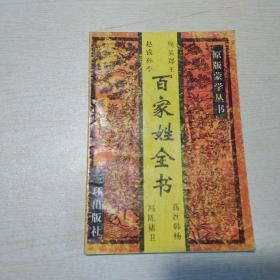 原版蒙学丛书:百家姓全书