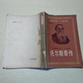 1828-1910托尔斯泰传