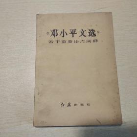 《邓小平文选》若干重要论点阐释