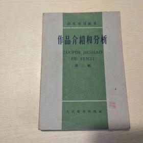 语文学习丛书:作品介绍和分析 第三辑