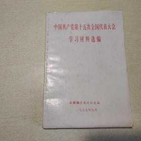 中国共产党第十五次全国代表大会学习材料选编